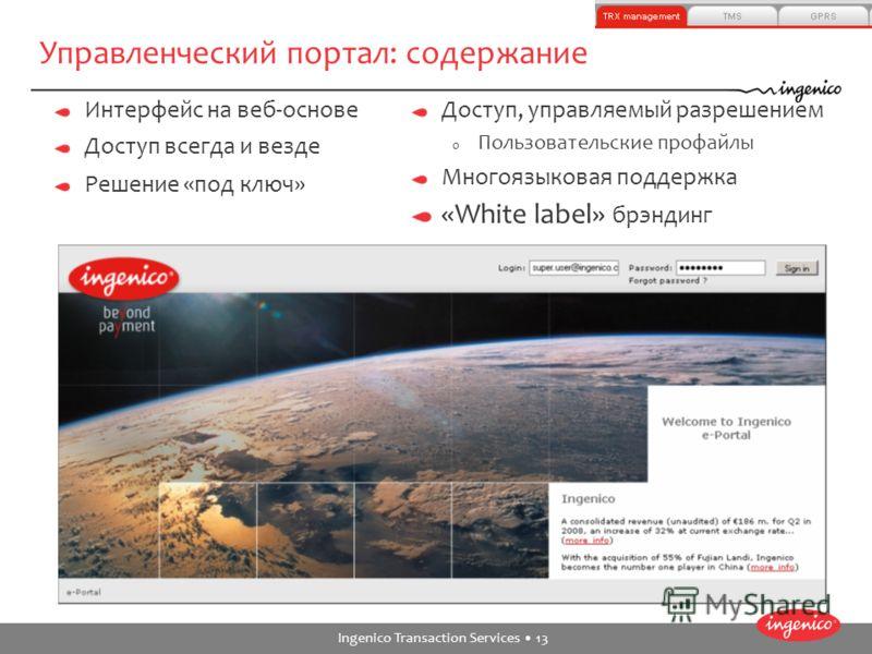 Ingenico Transaction Services 13 Интерфейс на веб-основе Доступ всегда и везде Решение «под ключ» Доступ, управляемый разрешением o Пользовательские профайлы Многоязыковая поддержка «White label» брэндинг Управленческий портал: содержание