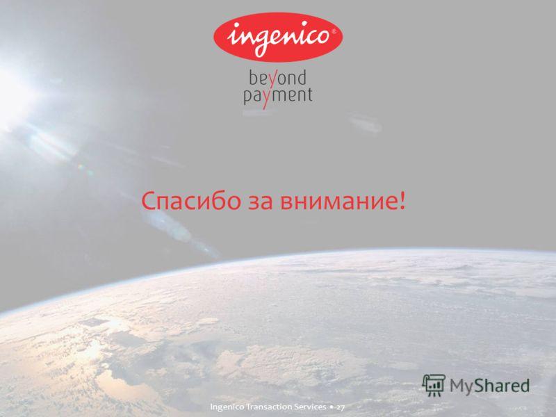 Ingenico Transaction Services 27 Спасибо за внимание!