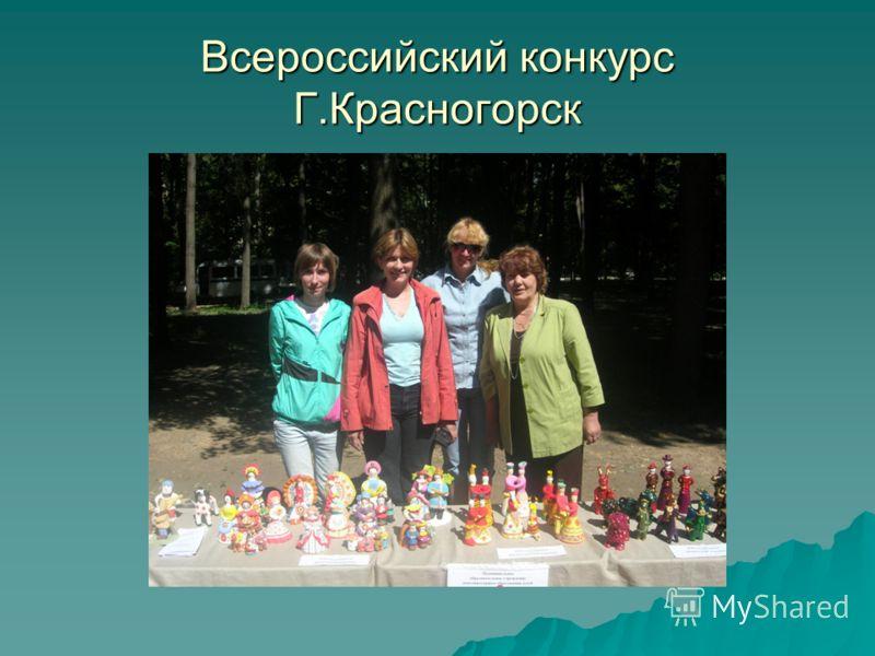 Всероссийский конкурс Г.Красногорск