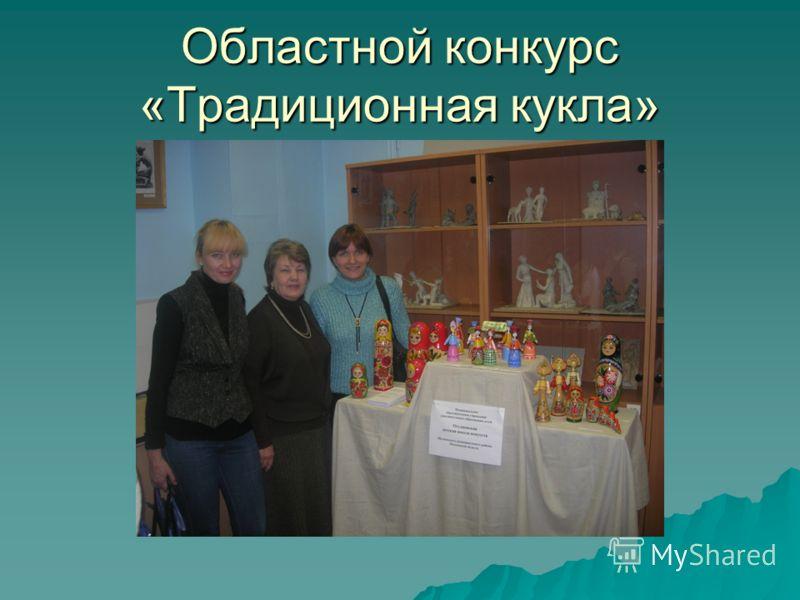 Областной конкурс «Традиционная кукла»