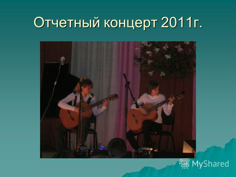 Отчетный концерт 2011г.