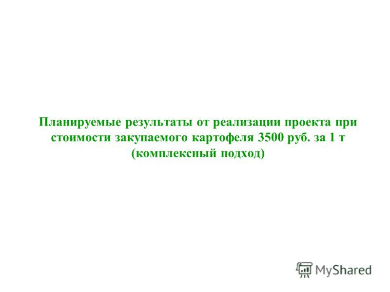 Планируемые результаты от реализации проекта при стоимости закупаемого картофеля 3500 руб. за 1 т (комплексный подход)