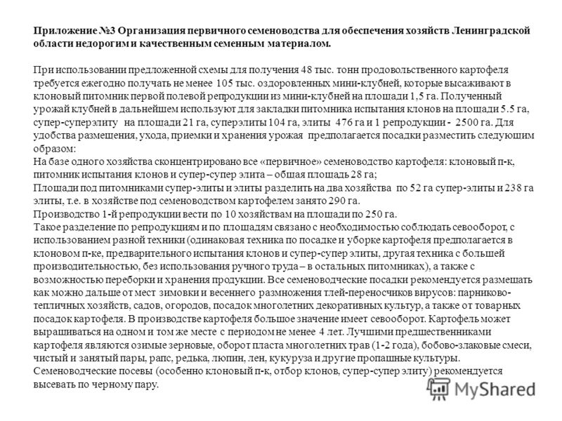 Приложение 3 Организация первичного семеноводства для обеспечения хозяйств Ленинградской области недорогим и качественным семенным материалом. При использовании предложенной схемы для получения 48 тыс. тонн продовольственного картофеля требуется ежег