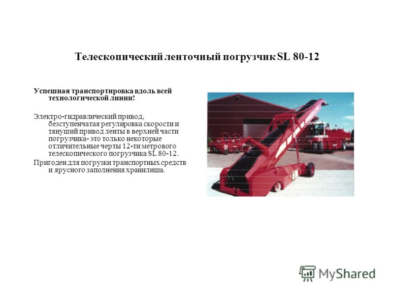 Телескопический ленточный погрузчик SL 80-12 Успешная транспортировка вдоль всей технологической линии! Электро-гидравлический привод, безступенчатая регулировка скорости и тянущий привод ленты в верхней части погрузчика- это только некоторые отличит