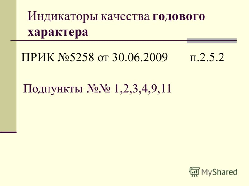 Индикаторы качества годового характера ПРИК 5258 от 30.06.2009 п.2.5.2 Подпункты 1,2,3,4,9,11