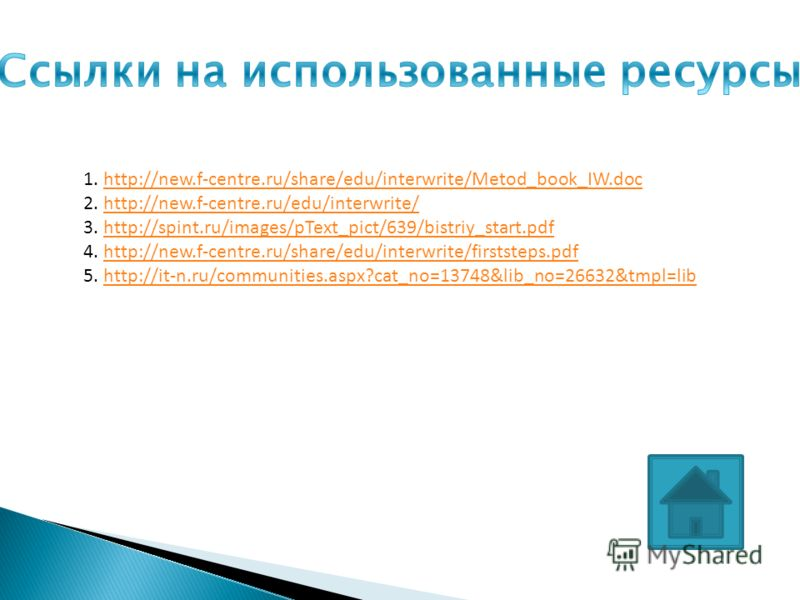 1. http://new.f-centre.ru/share/edu/interwrite/Metod_book_IW.dochttp://new.f-centre.ru/share/edu/interwrite/Metod_book_IW.doc 2. http://new.f-centre.ru/edu/interwrite/http://new.f-centre.ru/edu/interwrite/ 3. http://spint.ru/images/pText_pict/639/bis