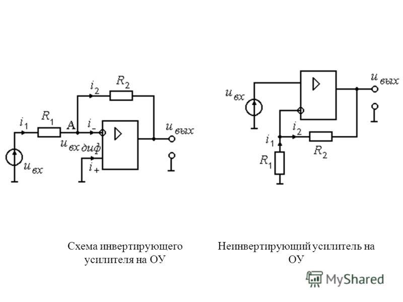 Схема инвертирующего усилителя