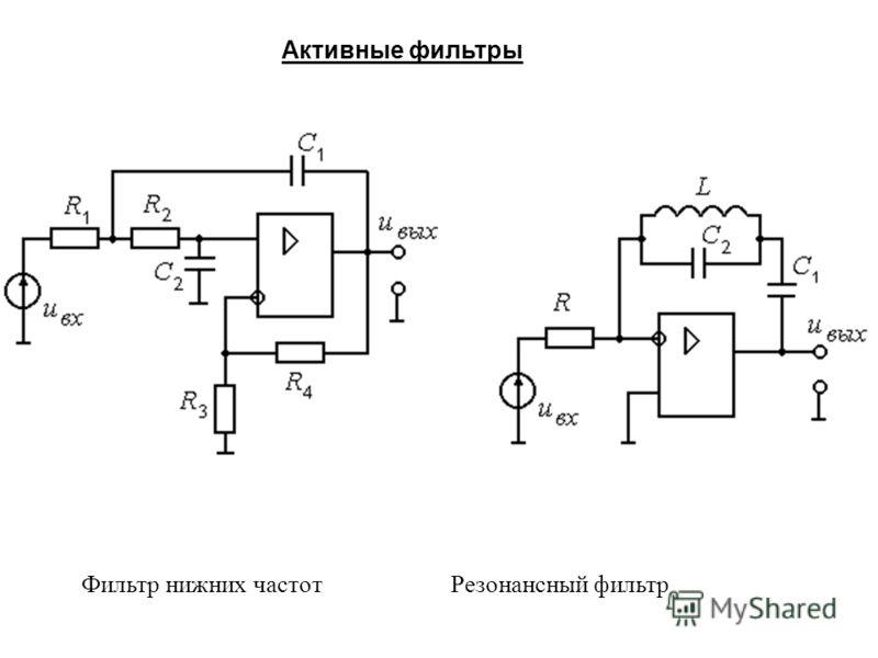 Активные фильтры Фильтр нижних частотРезонансный фильтр