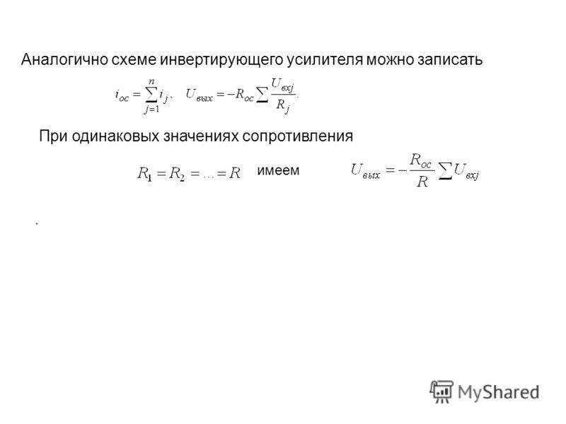 Аналогично схеме инвертирующего усилителя можно записать При одинаковых значениях сопротивления имеем.