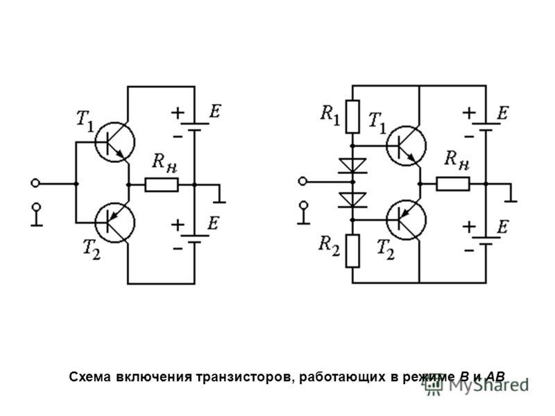 Схема включения транзисторов, работающих в режиме В и АВ
