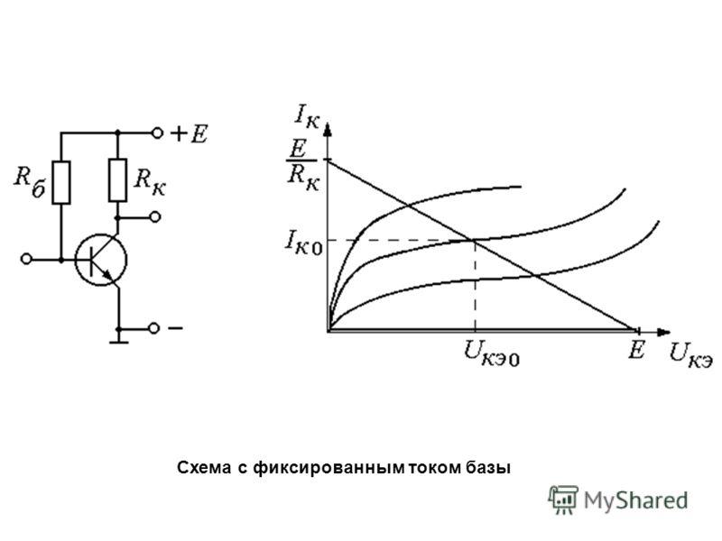Схема с фиксированным током базы