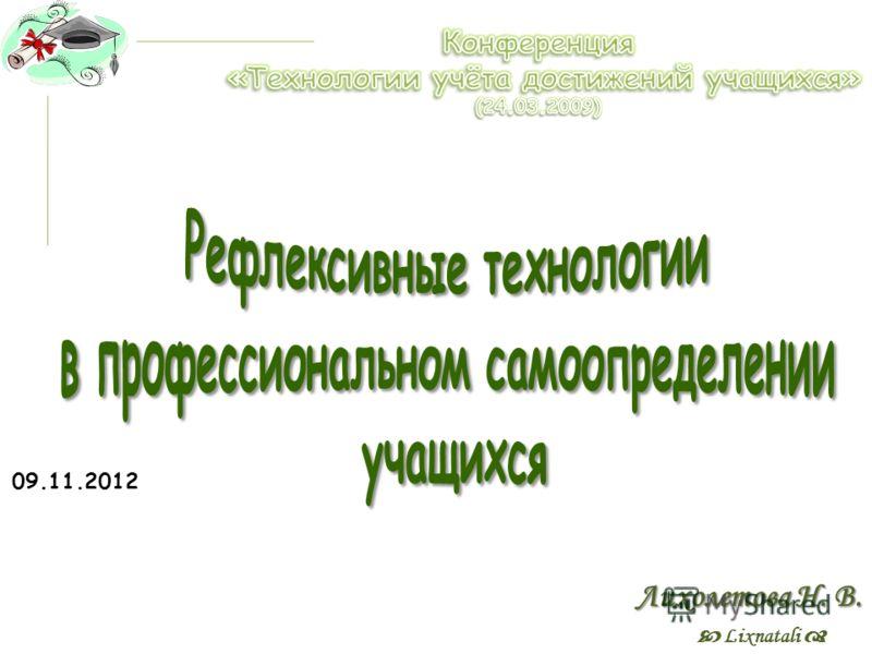 09.11.2012 Лихолетова Н. В. Lixnatali