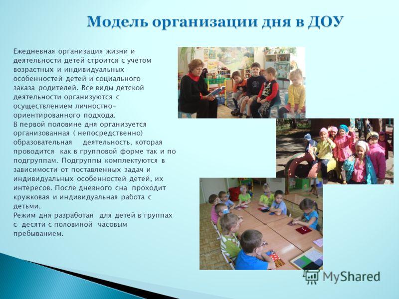 Ежедневная организация жизни и деятельности детей строится с учетом возрастных и индивидуальных особенностей детей и социального заказа родителей. Все виды детской деятельности организуются с осуществлением личностно- ориентированного подхода. В перв