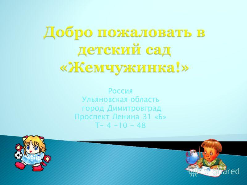 Россия Ульяновская область город Димитровград Проспект Ленина 31 «Б» Т- 4 -10 - 48