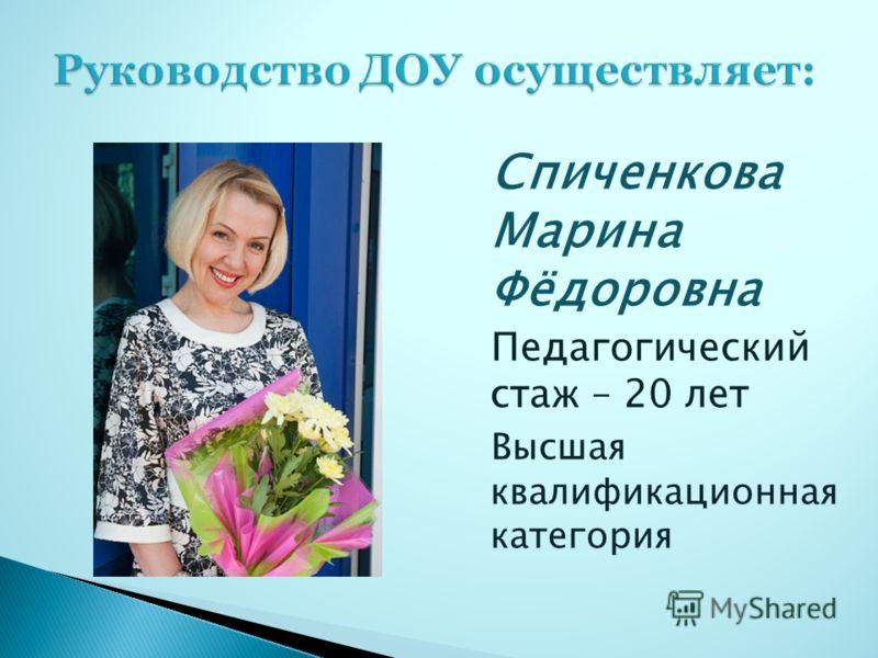 Спиченкова Марина Фёдоровна Педагогический стаж – 20 лет Высшая квалификационная категория