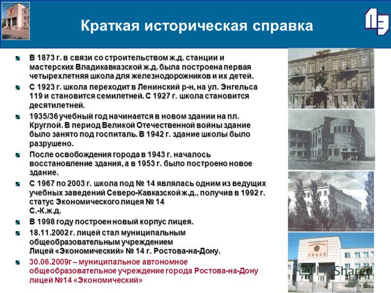 Краткая историческая справка В 1873 г. в связи со строительством ж.д. станции и мастерских Владикавказской ж.д. была построена первая четырехлетняя школа для железнодорожников и их детей. С 1923 г. школа переходит в Ленинский р-н, на ул. Энгельса 119
