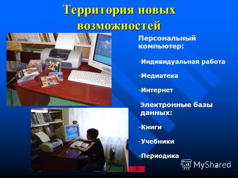 8 Территория новых возможностей Персональный компьютер: -Индивидуальная работа -Медиатека -Интернет Э лектронные базы данных: -Книги -Учебники -Периодика