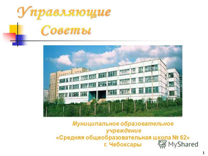 1 Муниципальное образовательное учреждение «Средняя общеобразовательная школа 62» г. Чебоксары