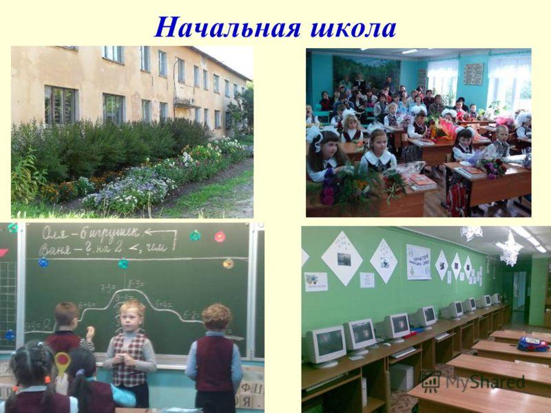 Начальная школа