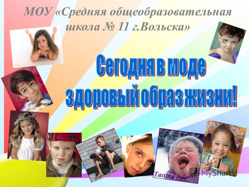 МОУ «Средняя общеобразовательная школа 11 г.Вольска»