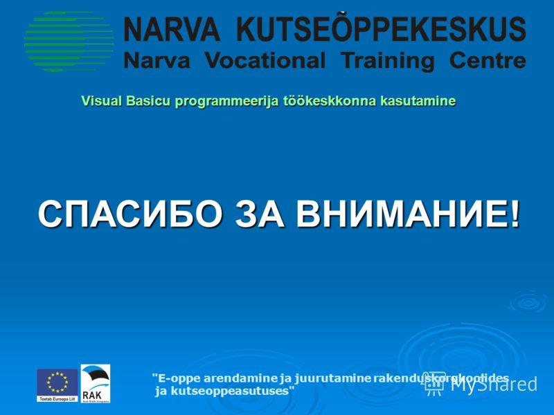 E-oppe arendamine ja juurutamine rakenduskorgkoolides ja kutseoppeasutuses СПАСИБО ЗА ВНИМАНИЕ! Visual Basicu programmeerija töökeskkonna kasutamine Visual Basicu programmeerija töökeskkonna kasutamine