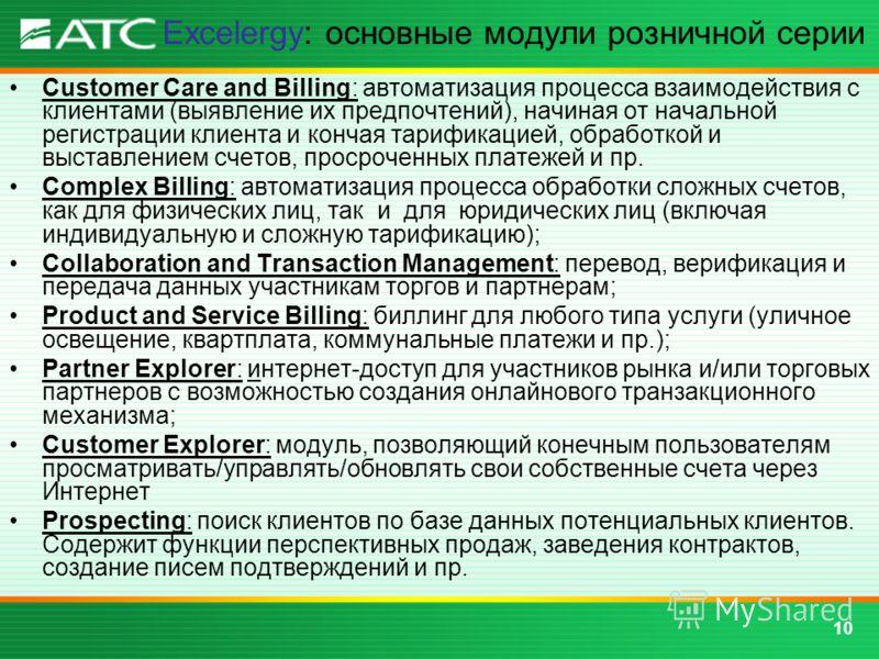 10 Customer Care and Billing: автоматизация процесса взаимодействия с клиентами (выявление их предпочтений), начиная от начальной регистрации клиента и кончая тарификацией, обработкой и выставлением счетов, просроченных платежей и пр. Complex Billing