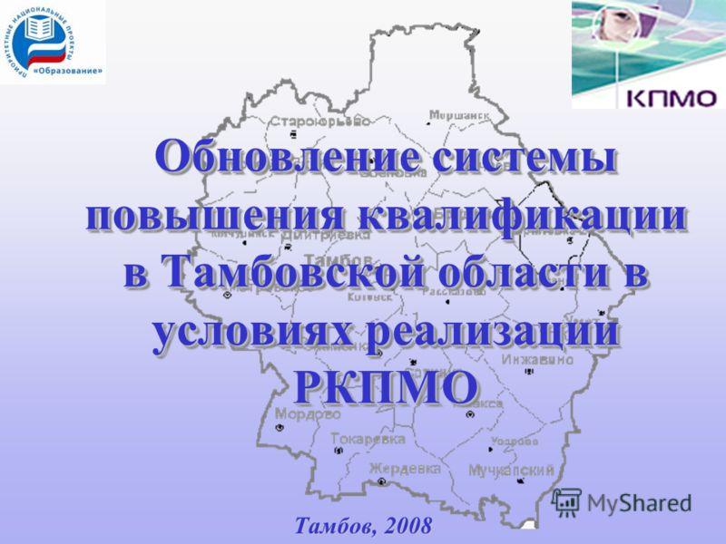 Обновление системы повышения квалификации в Тамбовской области в условиях реализации РКПМО Тамбов, 2008