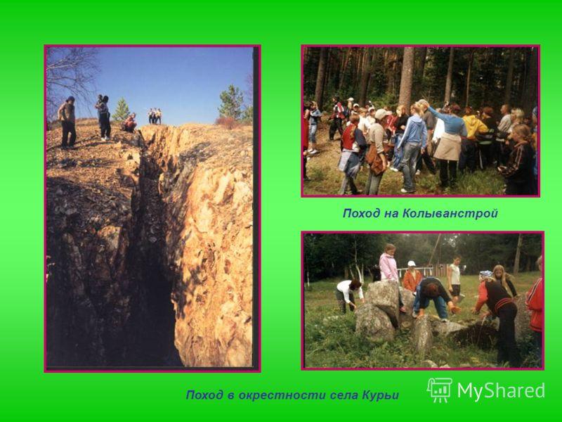 Поход в окрестности села Курьи Поход на Колыванстрой