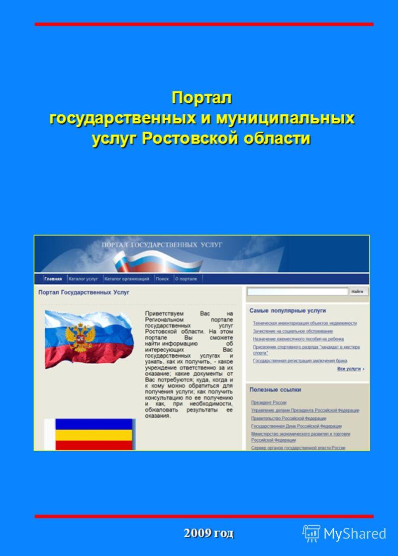 Портал государственных и муниципальных услуг Ростовской области 2009 год