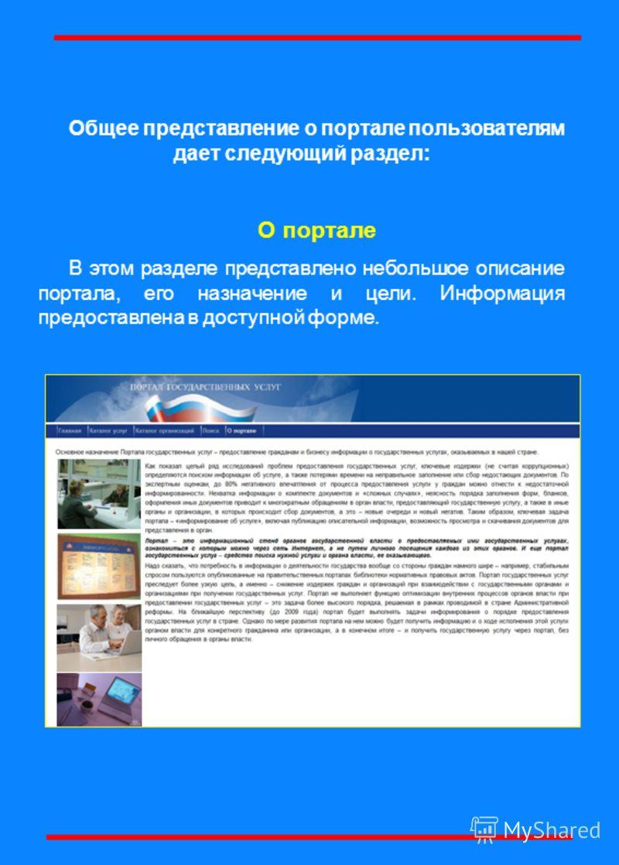 Общее представление о портале пользователям дает следующий раздел: О портале В этом разделе представлено небольшое описание портала, его назначение и цели. Информация предоставлена в доступной форме.