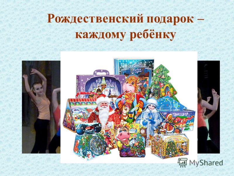 Рождественский подарок – каждому ребёнку