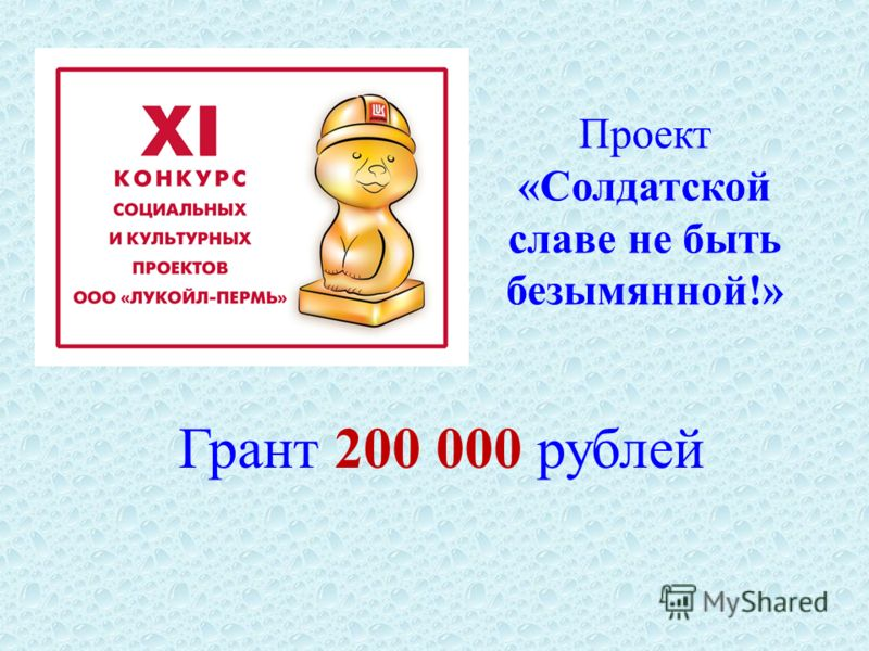Проект «Солдатской славе не быть безымянной!» Грант 200 000 рублей