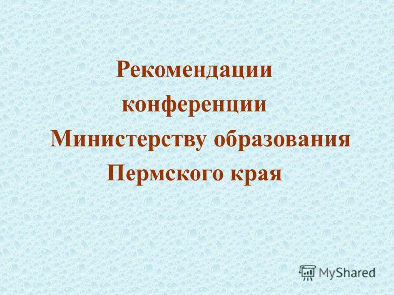 Рекомендации конференции Министерству образования Пермского края