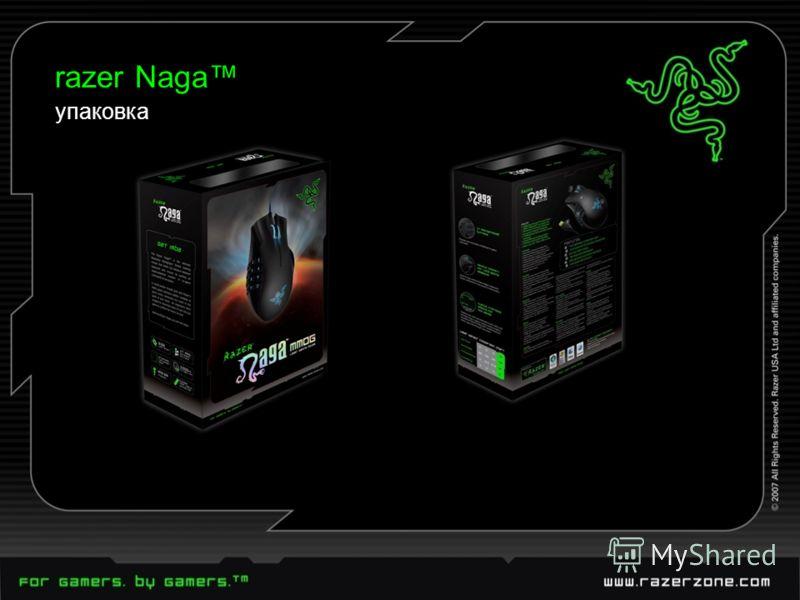 упаковка razer Naga