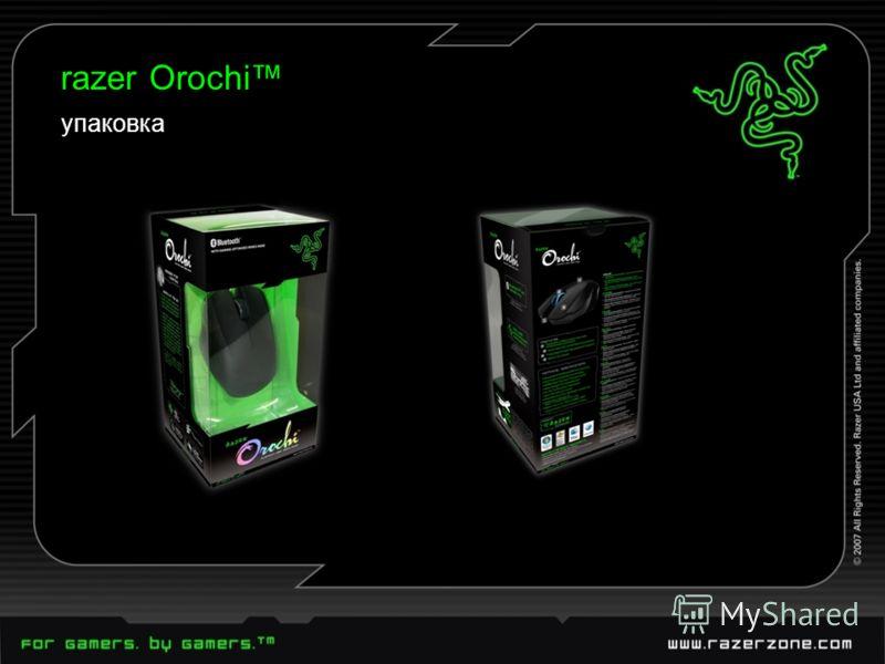 упаковка razer Orochi