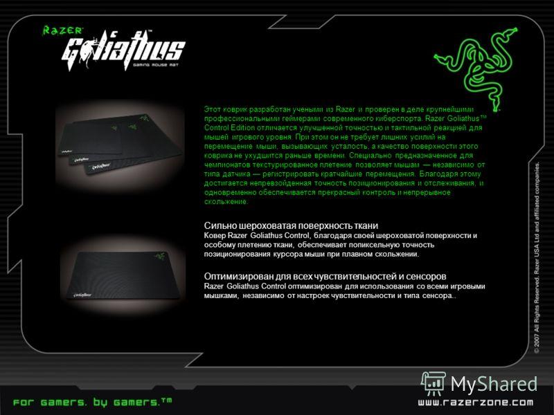 Этот коврик разработан учеными из Razer и проверен в деле крупнейшими профессиональными геймерами современного киберспорта. Razer Goliathus Control Edition отличается улучшенной точностью и тактильной реакцией для мышей игрового уровня. При этом он н