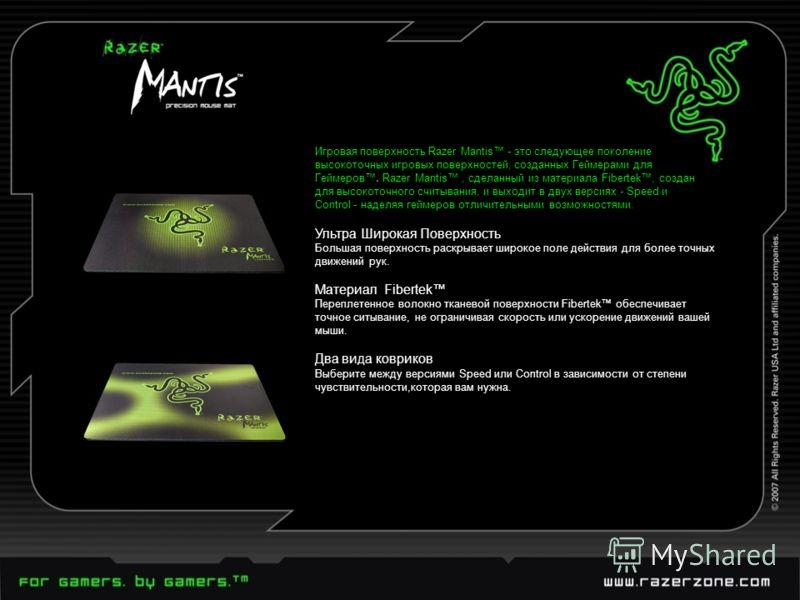 Игровая поверхность Razer Mantis - это следующее поколение высокоточных игровых поверхностей, созданных Геймерами для Геймеров. Razer Mantis, сделанный из материала Fibertek, создан для высокоточного считывания, и выходит в двух версиях - Speed и Con