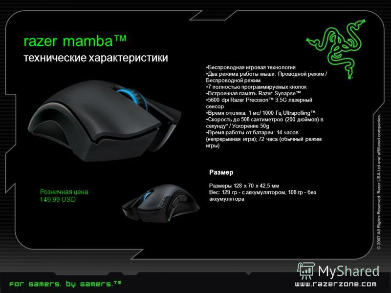 razer mamba технические характеристики Беспроводная игровая технология Два режима работы мыши: Проводной режим / Беспроводной режим 7 полностью программируемых кнопок Встроенная память Razer Synapse 5600 dpi Razer Precision 3.5G лазерный сенсор Время