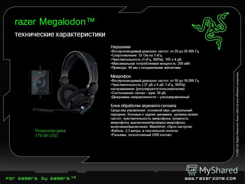Наушники Воспроизводимый диапазон частот: от 20 до 20 000 Гц Сопротивление: 32 Ом на 1 кГц Чувствительность (1 кГц, 1В/Па): 105 ± 4 дБ Максимальная потребляемая мощность: 200 мВт Приводы: 40 мм с неодимовыми магнитами Микрофон Воспроизводимый диапазо