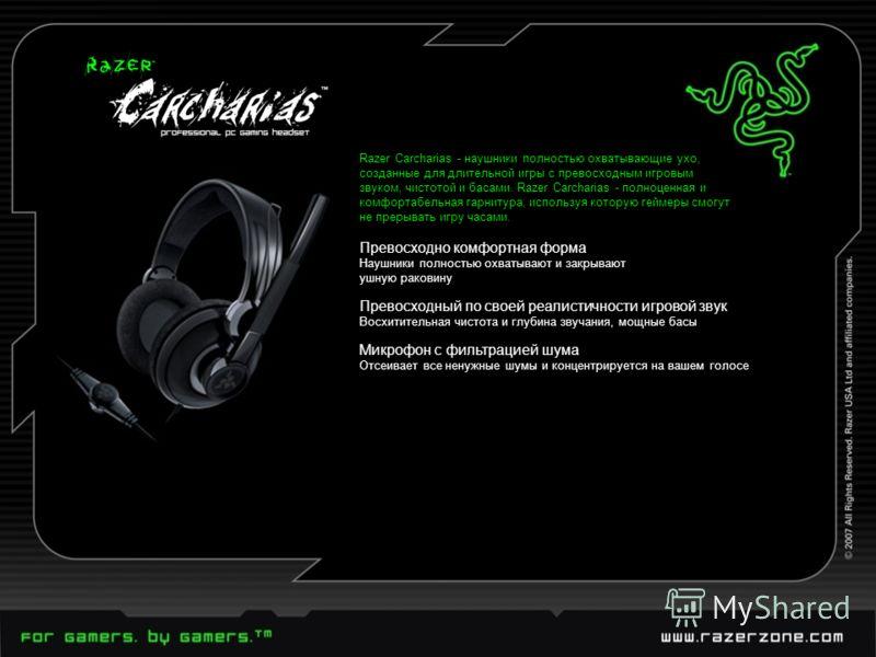 Razer Carcharias - наушники полностью охватывающие ухо, созданные для длительной игры с превосходным игровым звуком, чистотой и басами. Razer Carcharias - полноценная и комфортабельная гарнитура, используя которую геймеры смогут не прерывать игру час