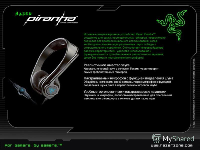 Игровое коммуникационное устройство Razer Piranha, созданное для самых проницательных геймеров, превосходно подходит для профессионального использования, когда необходимо слышать едва различимые звуки победы и сокрушительного поражения. Оно сочетает