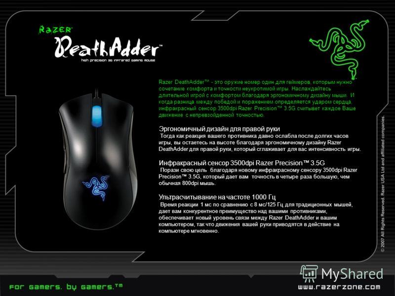 Razer DeathAdder - это оружие номер один для геймеров, которым нужно сочетание комфорта и точности неукротимой игры. Наслаждайтесь длительной игрой с комфортом благодаря эргономичному дизайну мыши. И когда разница между победой и поражением определяе