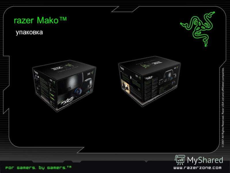 razer Mako упаковка
