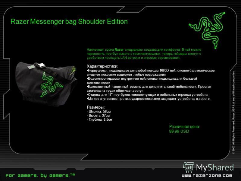 Розничная цена: 99,99 USD Наплечная сумка Razer специально создана для комфорта. В ней можно переносить ноутбук вместе с комплектующими, теперь геймеры смогут с удобством посещать LAN встречи и игровые соревнования. Характеристики: Нервущееся, подход