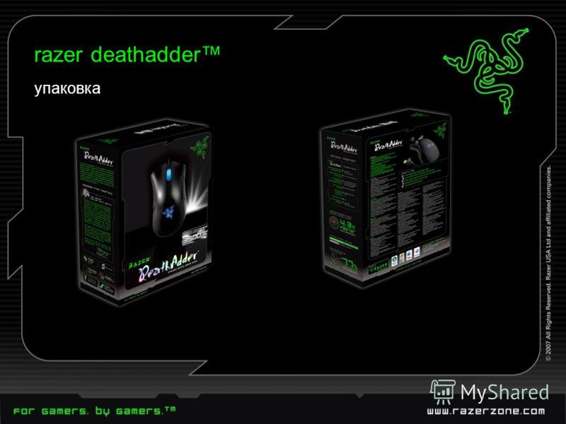 razer deathadder упаковка