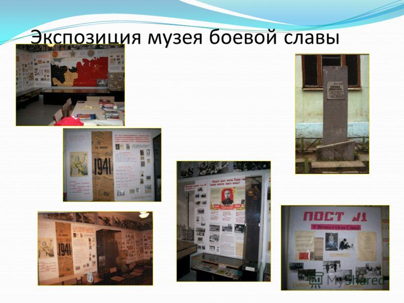 Экспозиция музея боевой славы