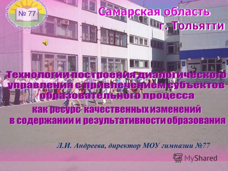 Л.И. Андреева, директор МОУ гимназии 77