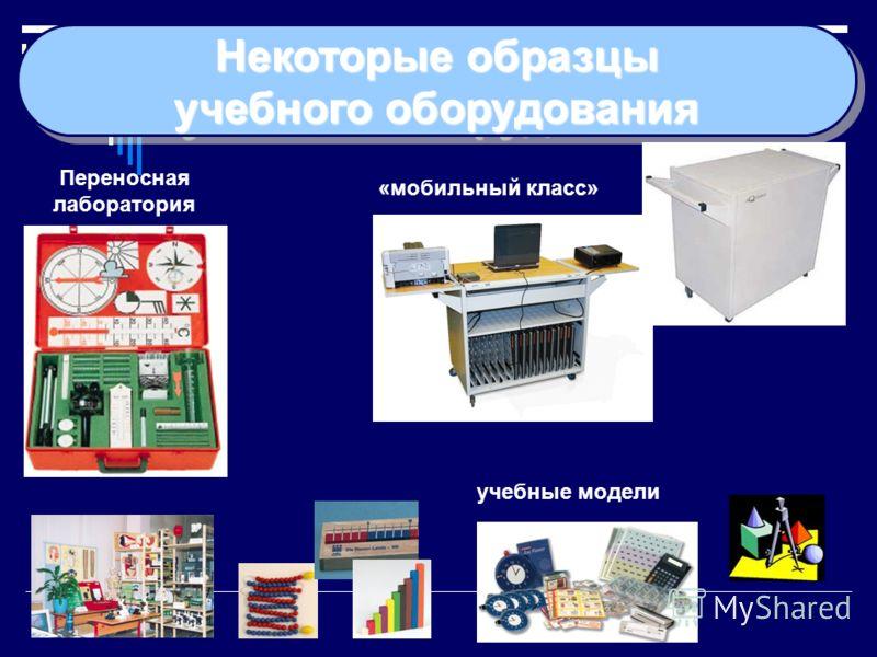 Некоторые образцы учебного оборудования Некоторые образцы учебного оборудования «мобильный класс» Переносная лаборатория учебные модели