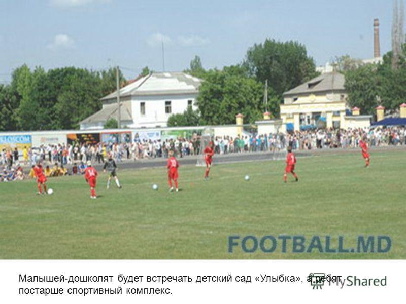 Малышей-дошколят будет встречать детский сад «Улыбка», а ребят постарше спортивный комплекс.