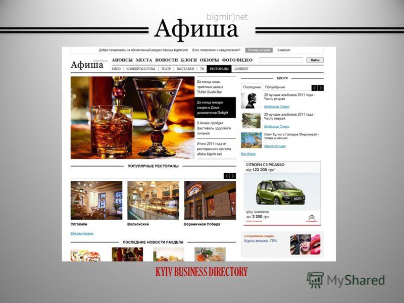 KYIV BUSINESS DIRECTORY bigmir)net Афиша